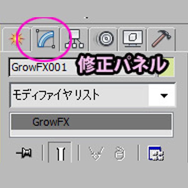 GrowFX修正パネル