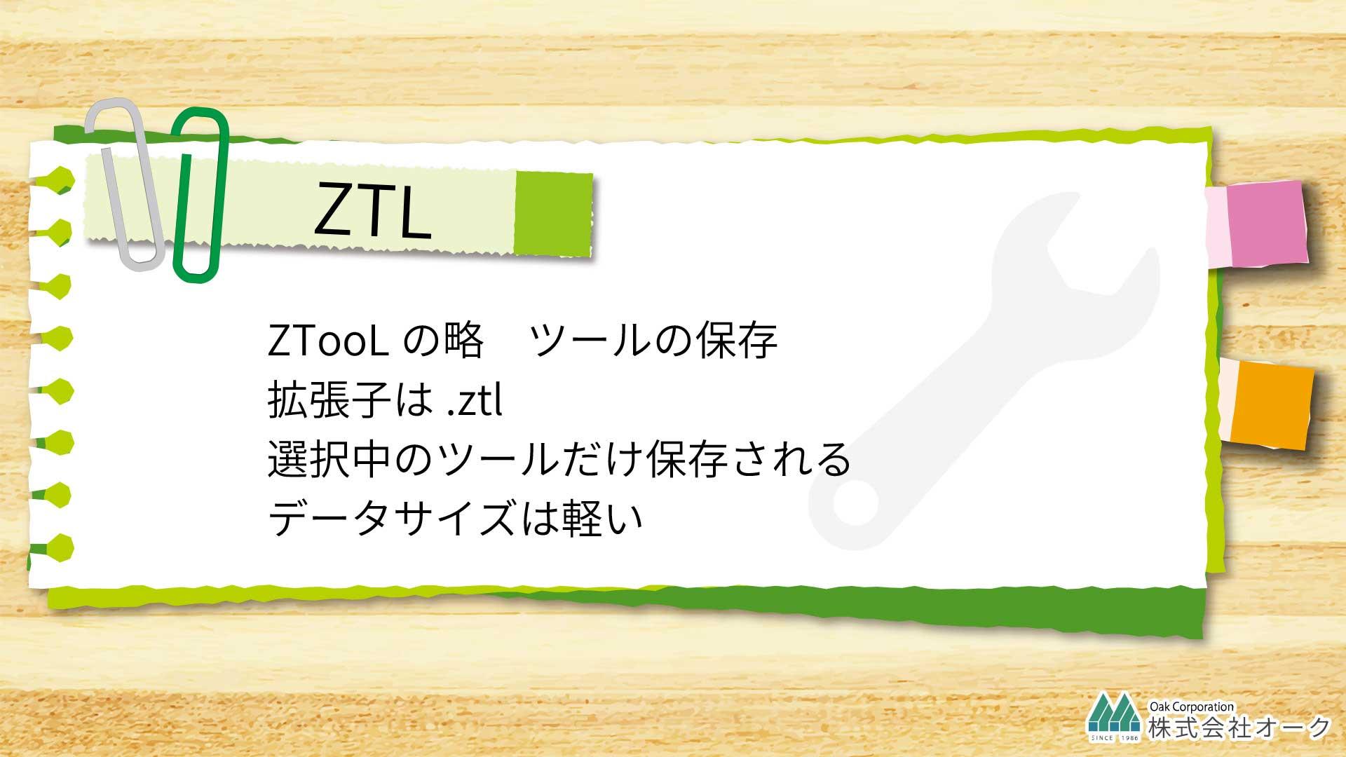 ZBrush ZTooL