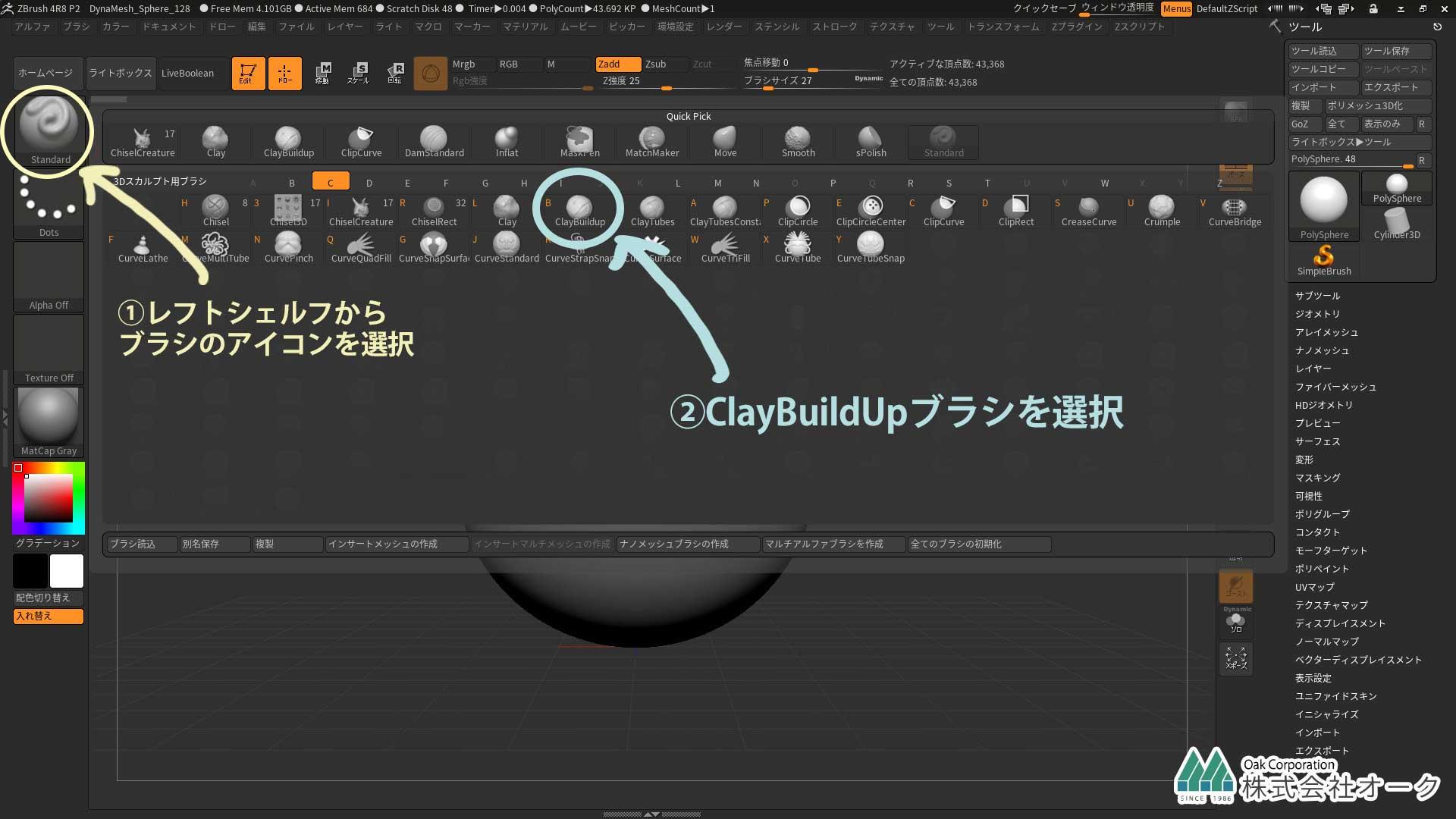 ZBrush ClayBuildUp