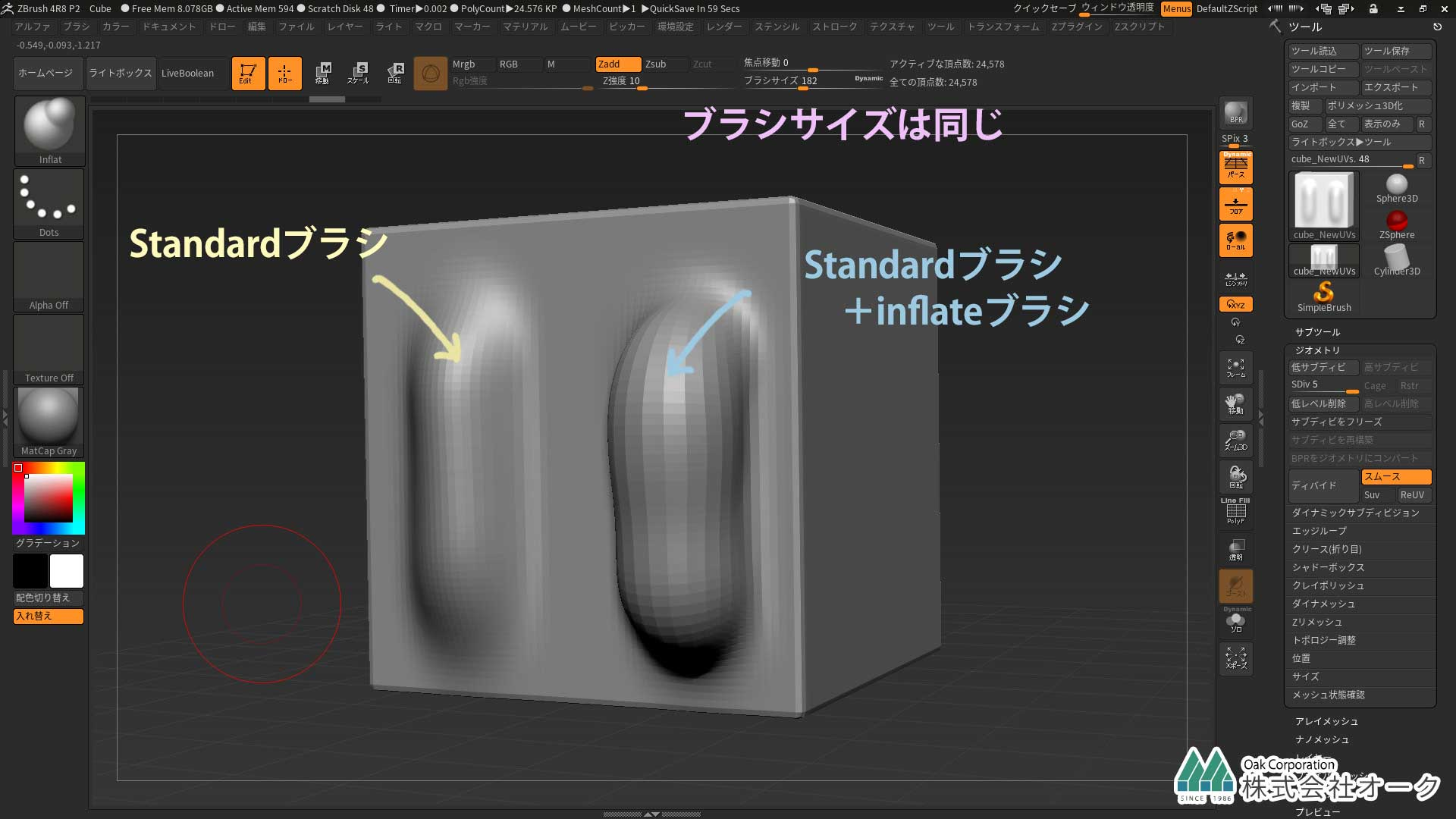 ZBrush inflateブラシ