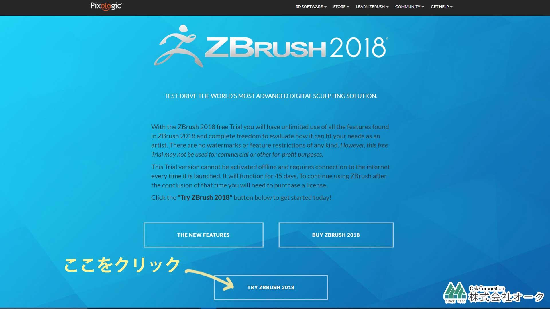 ZBrush 体験版