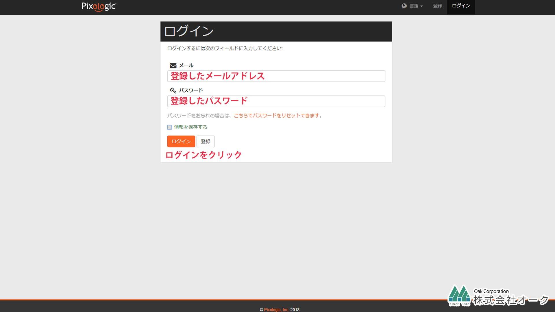 pixologic idの登録