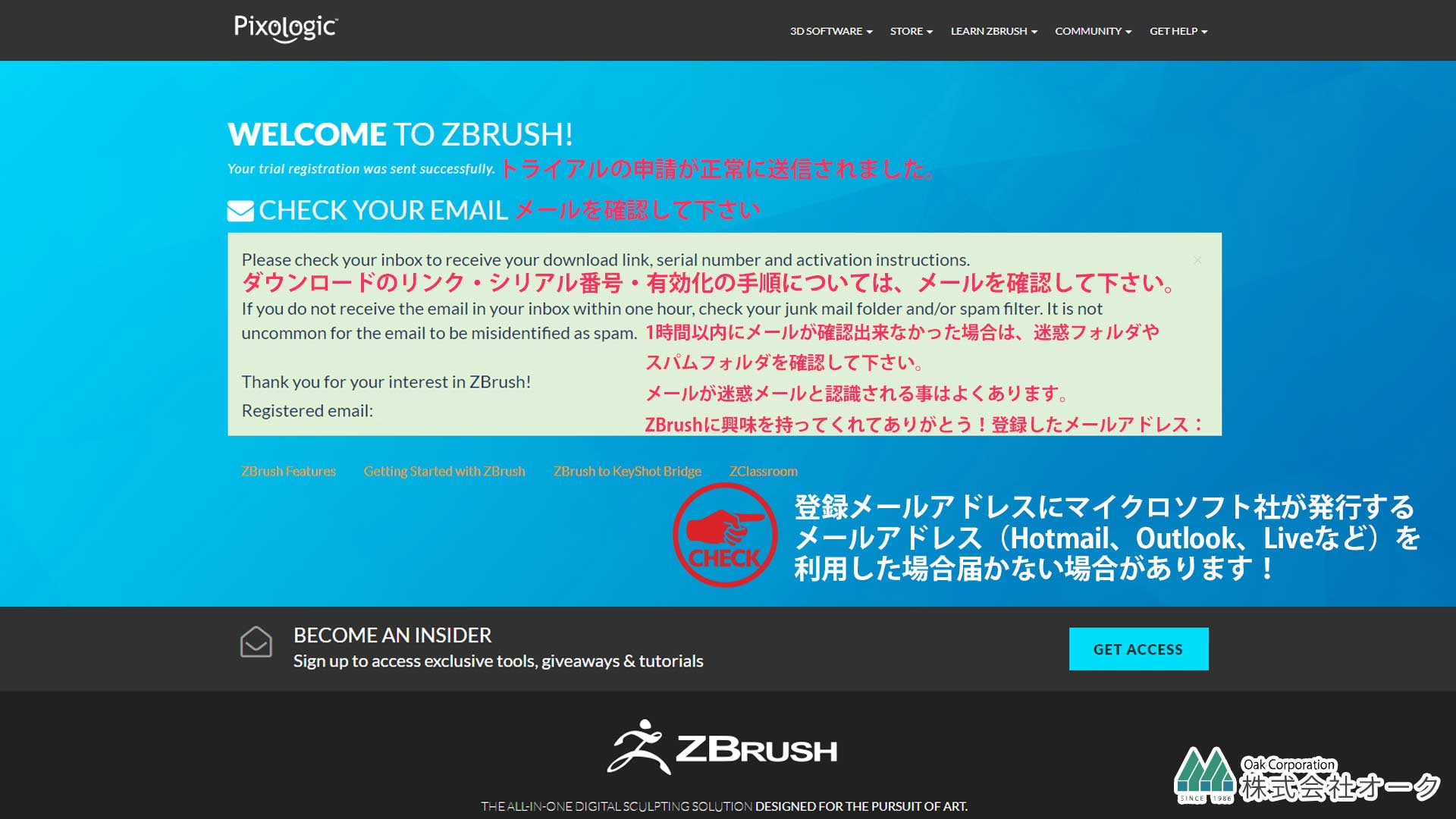 ZBrush 申請のフォーム