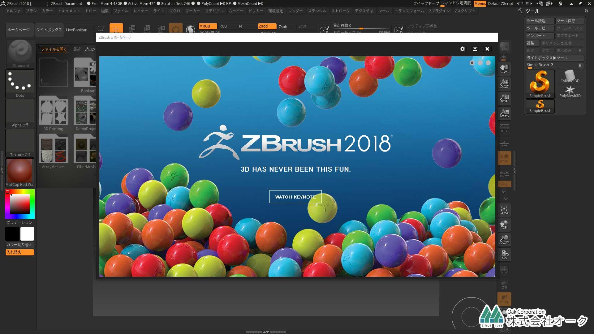ZBrush ログイン