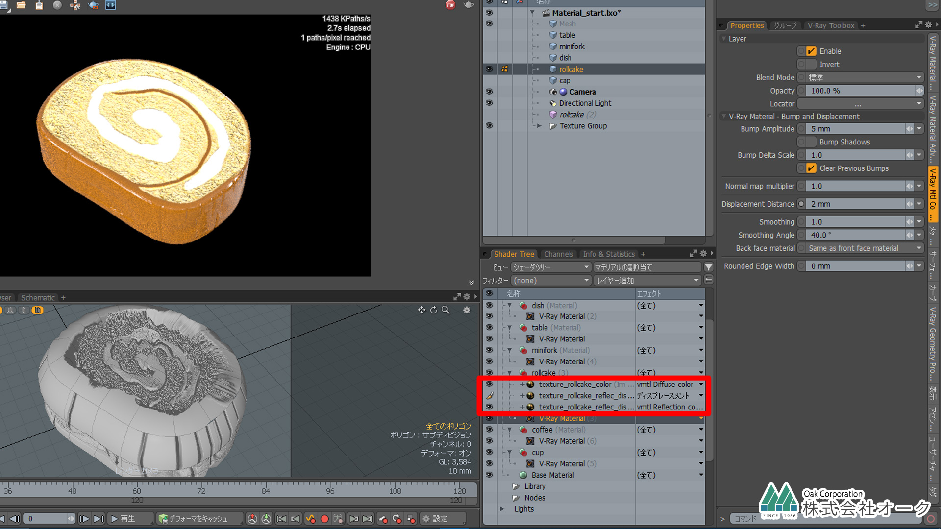 V-Ray Displacement Distance