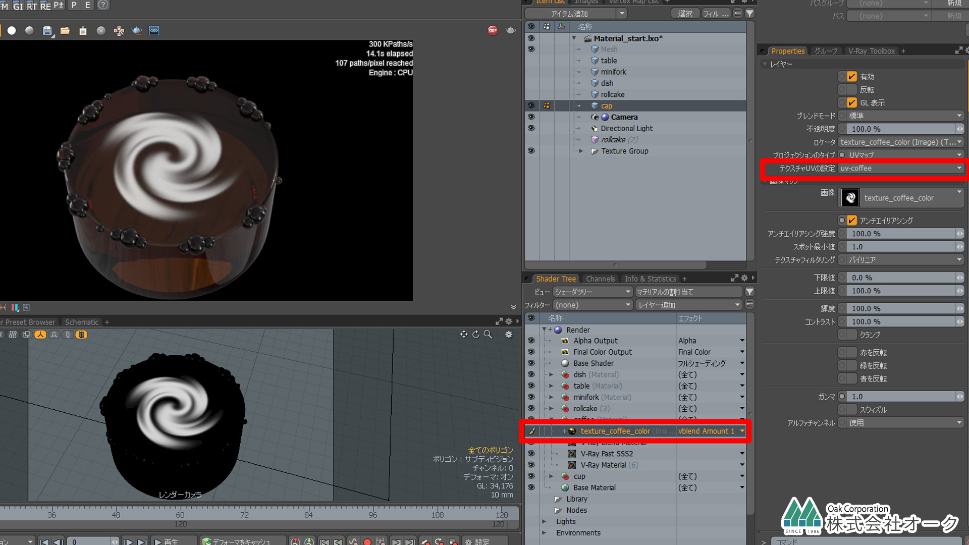 V-Ray vblend Amount