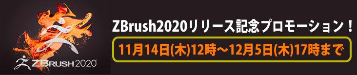 ZBrush 2020リリース記念プロモーション 12月5日まで