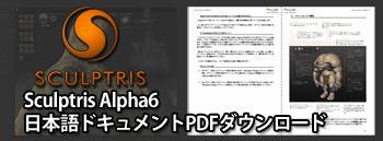 Sculptris Alpha6 日本語ドキュメントPDFダウンロード