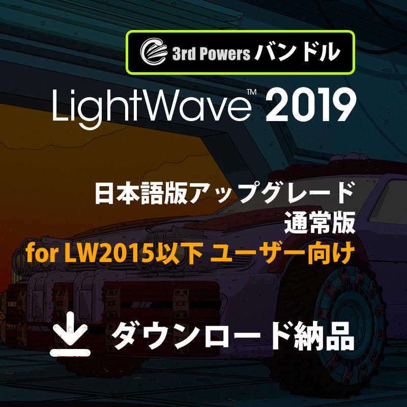 UL2019_STD_LW15_3PWR_DL