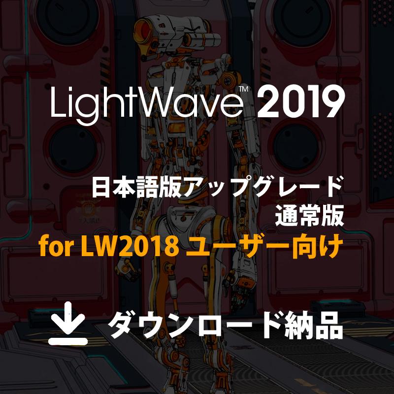 UL2019_STD_LW18_DL