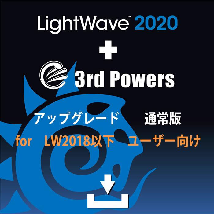 UL2020_STD_LW18_3PWR_DL