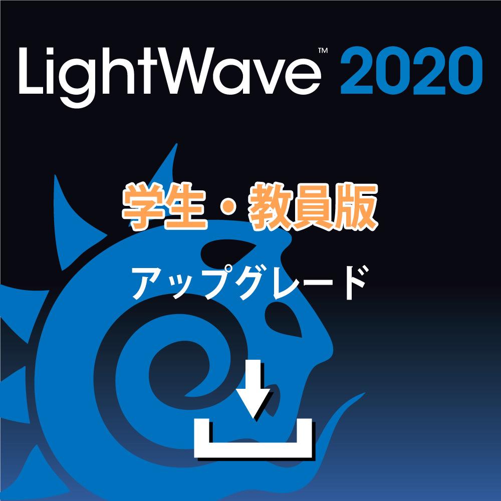 LW2020F/D-std-upg