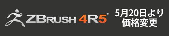 ZBrush 4価格変更のお知らせ