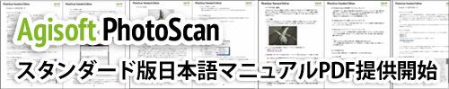 PhotoScanスタンダード日本語マニュアル