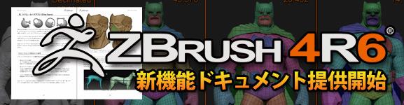 ZBrush 4R6 - 新機能ドキュメントの日本語版
