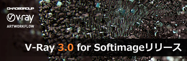V-Ray_3.0_for_Softimage_600x338