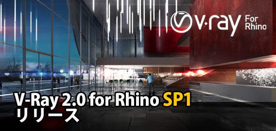 rhino20sp1