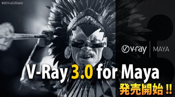 V-Ray-3-0-Maya-news-banner