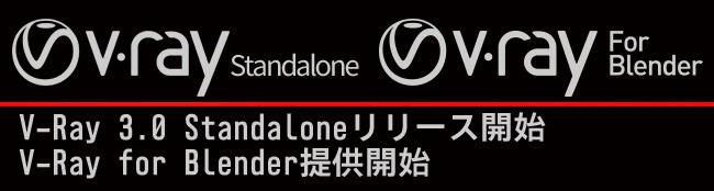 VRayBlender_Release