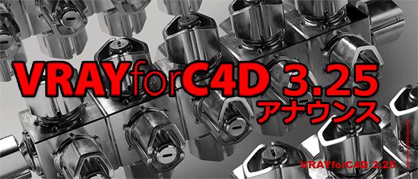 vc4d325