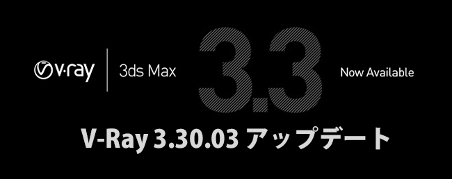 V-Ray33