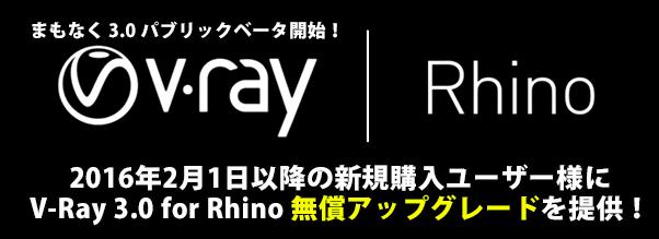VRay30RhinoFree