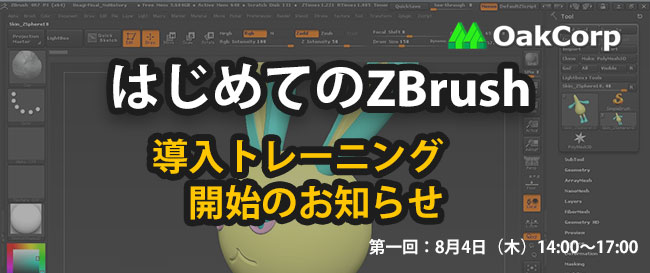 はじめてのZBrush_B