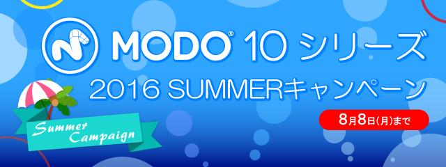 MODO_2016Summercamp_banner1