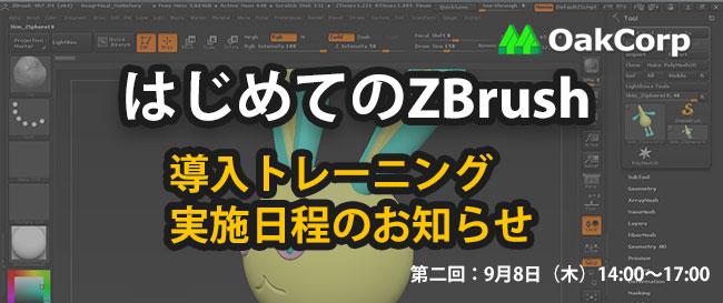 はじめてのZBrush_お知らせ