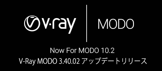 v-ray-modo-newsletters