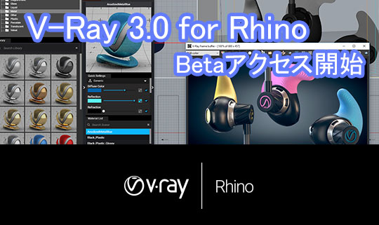 vray-rhino-newsletter-beta