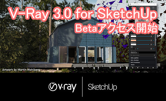 vray-sketchup-newsletter-beta
