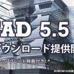 LightWave:LWCAD 5.5日本語版 取り扱い開始!