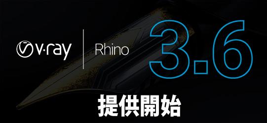 V-Ray 3 6 for Rhino アップデートリリース。V-Ray Cloud 初対応 | 株式