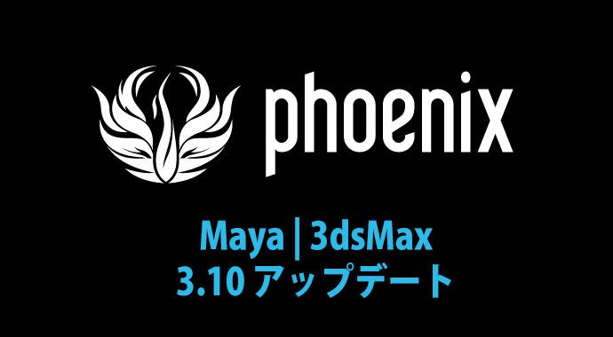 Phoenix FD for 3dsMax | 株式会社オーク