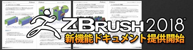 ZBrush 2018 – 新機能ドキュメントの日本語版(PDF)の提供を開始