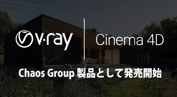 V-Ray for CINEMA 4D がChaos Group製品として再スタート | 株式会社オーク