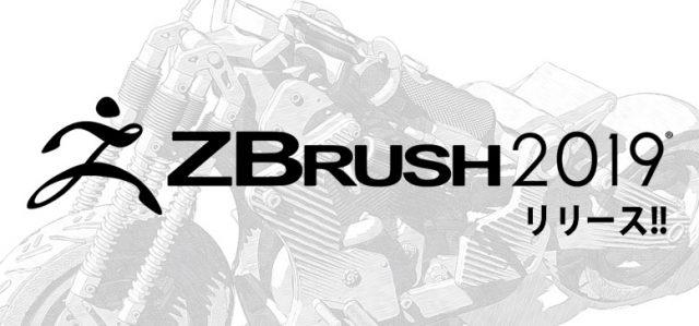Pixologic ZBrush 2019 のダウンロードが提供開始 | 株式会社オーク