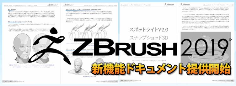 ZBrush 2019 日本語ドキュメント