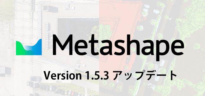 Agisoft Metashape 1.5.3 アップデート