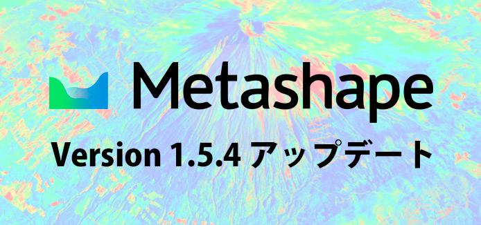 Agisoft Metashape 1.5.4 アップデート