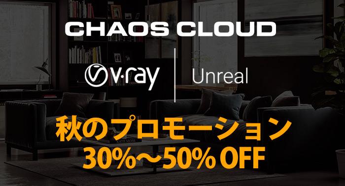 V-Ray Unreal, Chaos CLOUD, 秋のプロモーション