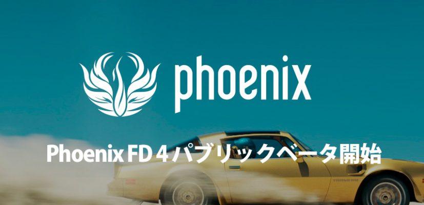 Phoenix FD 4 3dsMax/Maya パブリックベータ開始
