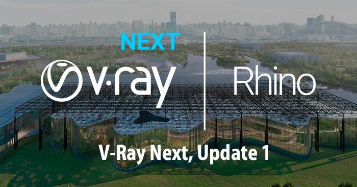 "V-Ray Next Rhino ""Update 1"" がリリース"