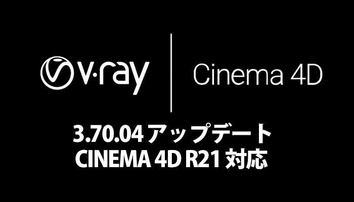 V-Ray CINEMA 4D 3.70.04アップデート。R21対応
