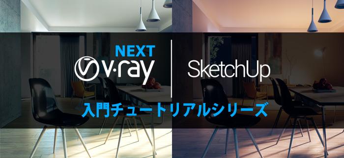 V-RayNext SketchUp入門チュートリアル
