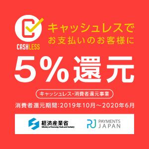株式会社オークはキャッシュレス・消費者還元事業加盟店です。