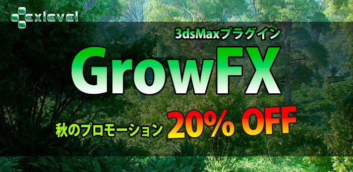 GrowFX 秋のセール20%OFF 10月31日まで