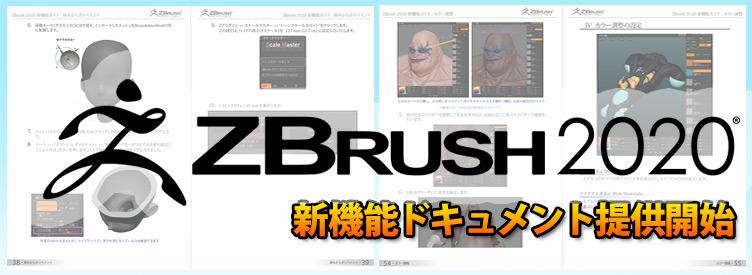 ZBrush 2020 - 新機能ドキュメントの日本語版(PDF)の提供を開始
