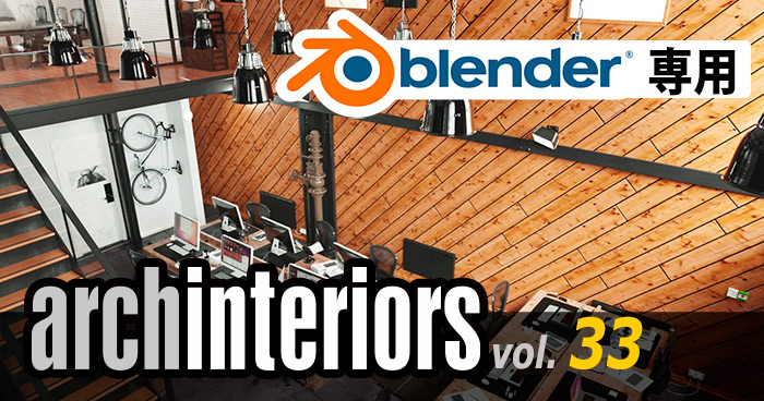Archinteriors for Blender vol. 33 がリリース
